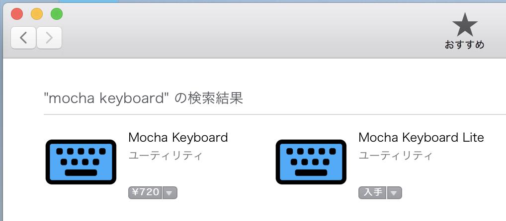 検索MochaKeyboard2
