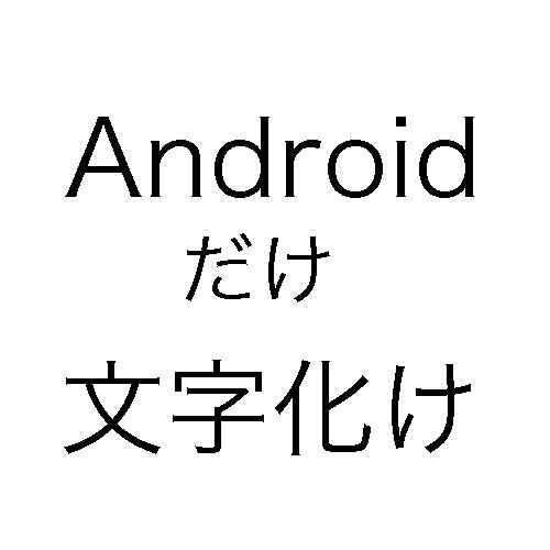 サムネ-Android文字化け