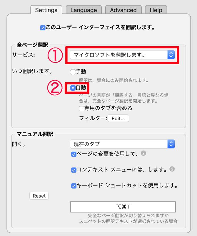 Translate設定画面のコピー