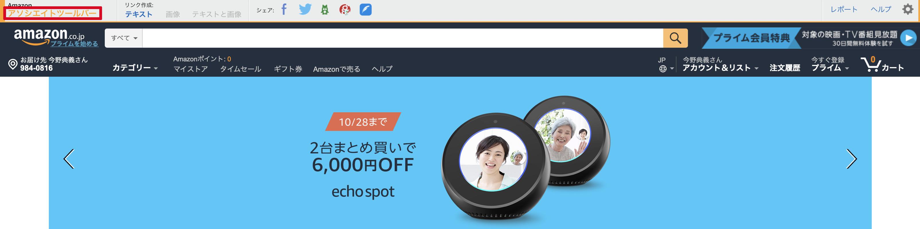 Amzonトップ画面のコピー
