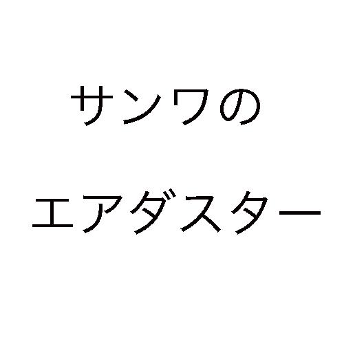 サンワ-エアダスター