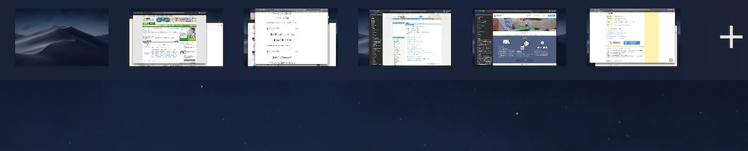 デスクトップ複数