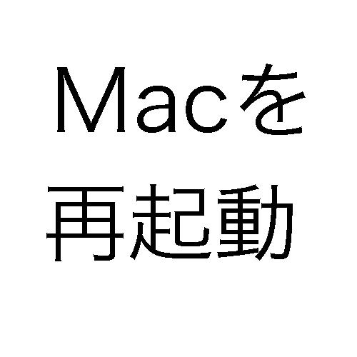 Mac再起動