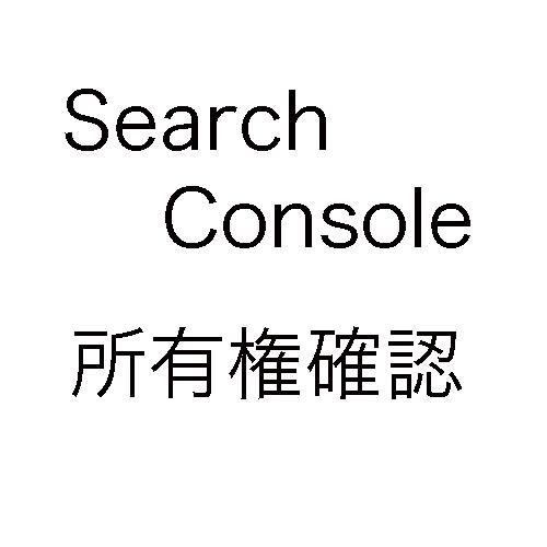 Search-Console所有権