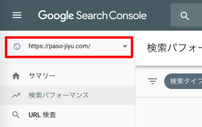 Search consoleのコピー