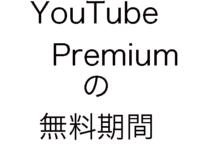 新Youtube-P-無料期間