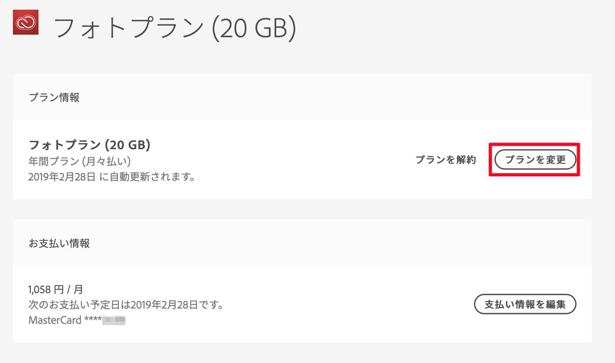 フォトプラン 20GB のコピー