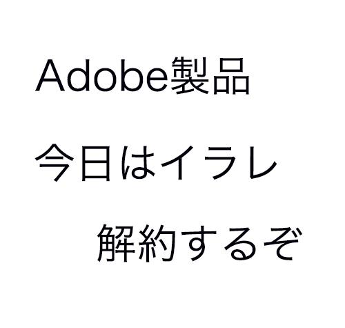 Adobe解約する