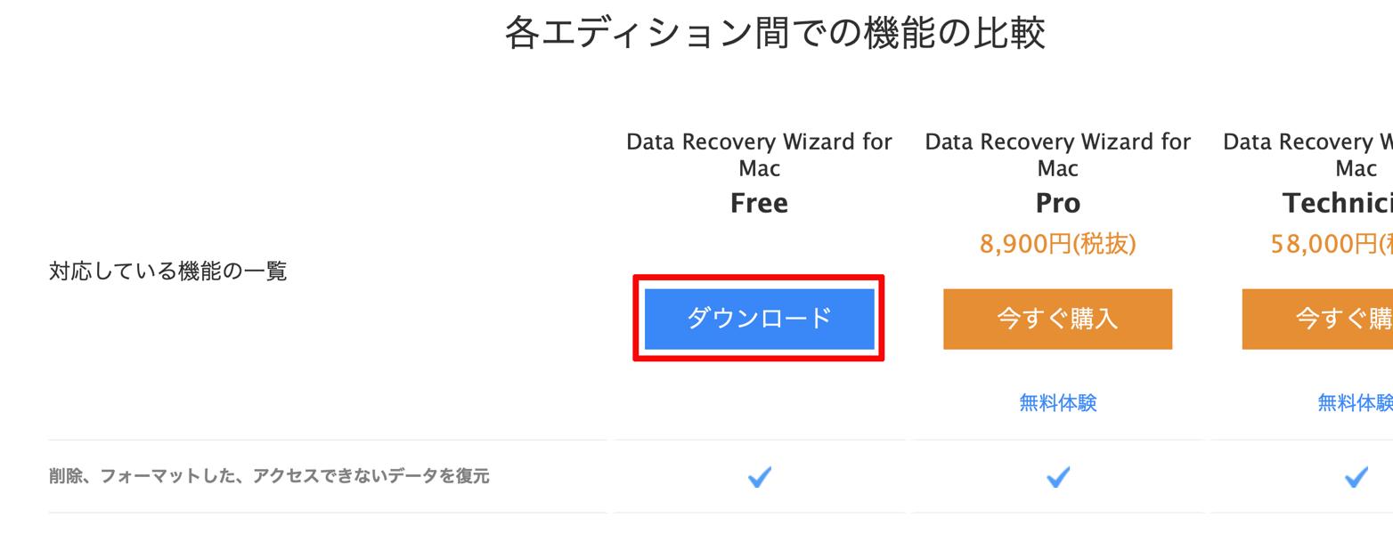 Free ダウンロード