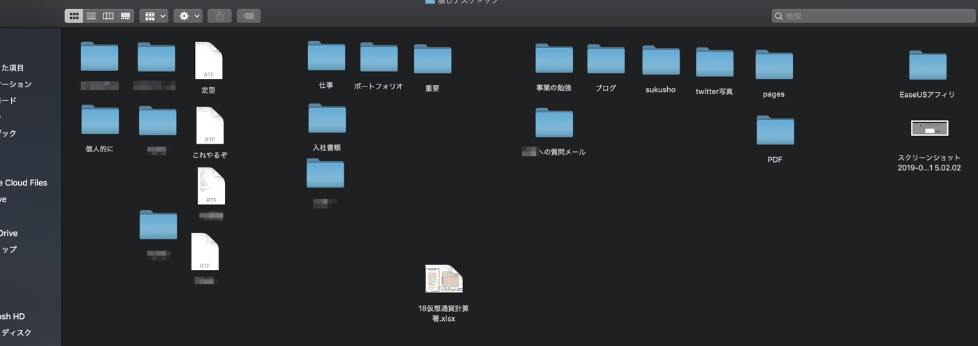 隠しデスクトップ中身のコピー