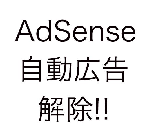 アドセンス自動広告解除