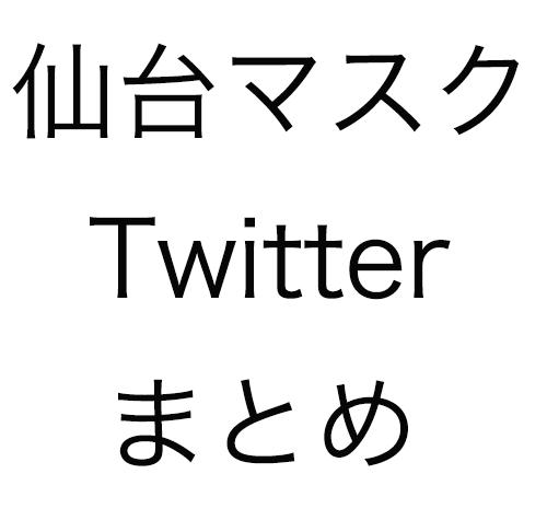 仙台マスクTwitterまとめ