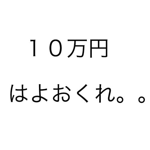 10万円給付申請