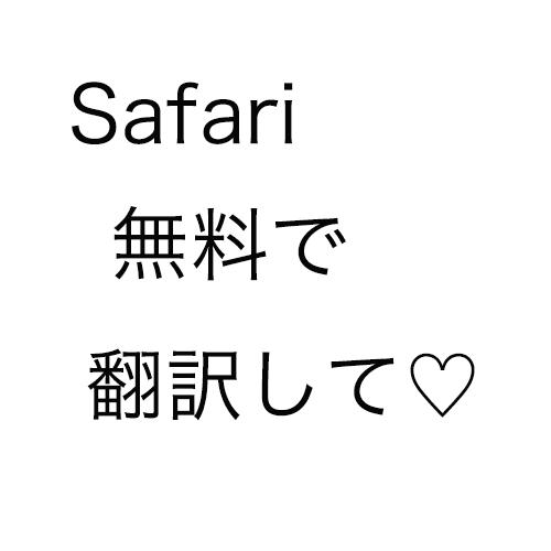 safari無料翻訳_mia