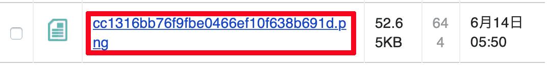 ファイル名変換済