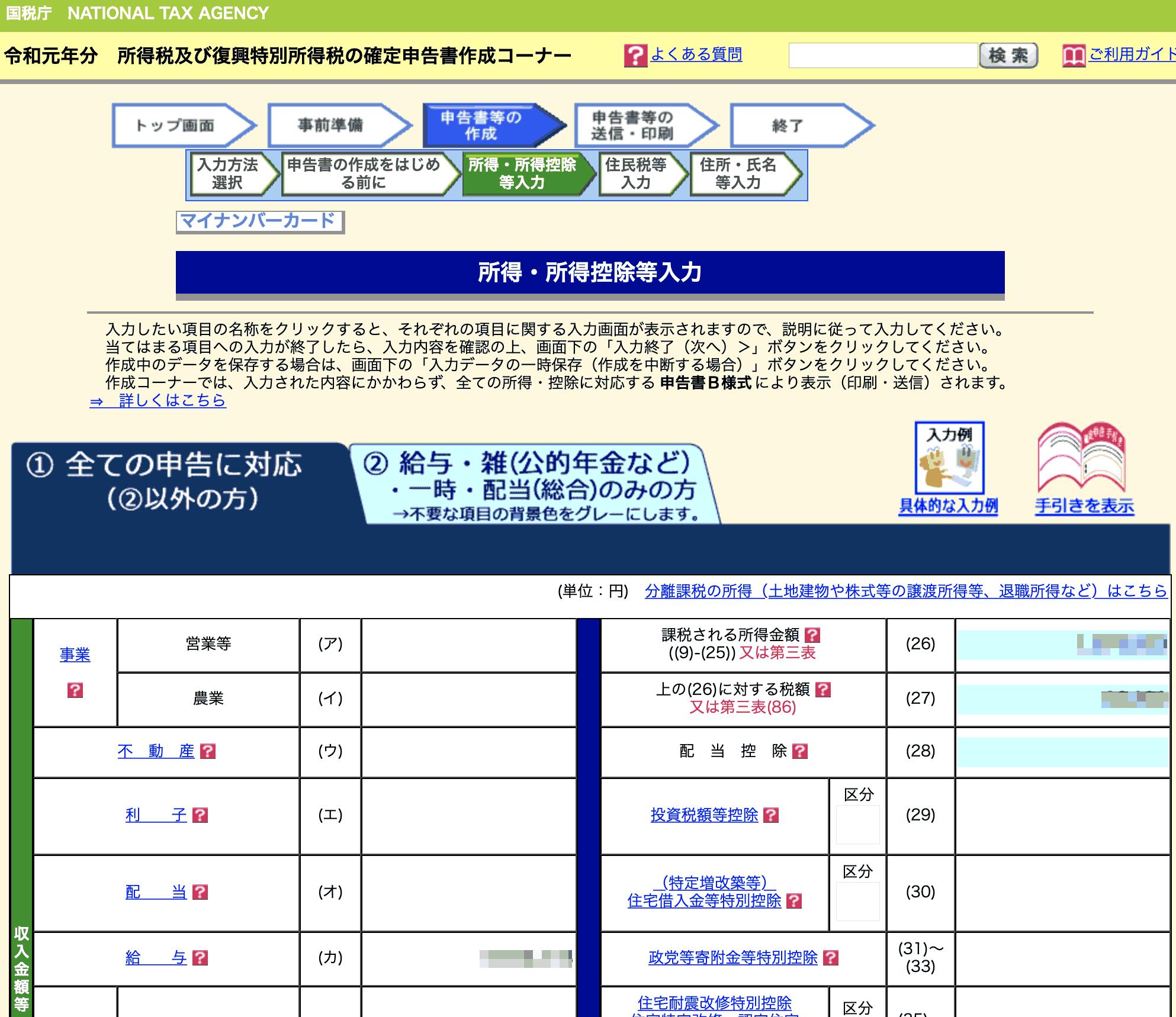 雑 その他 6