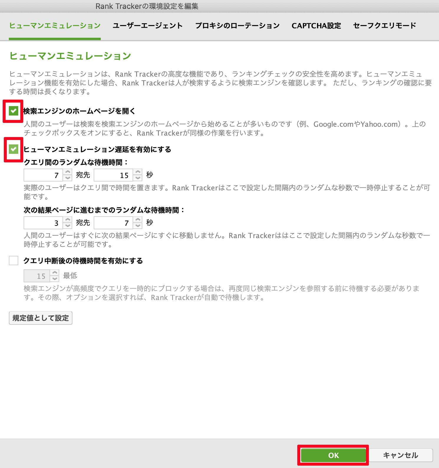 セーフティ検索設定4