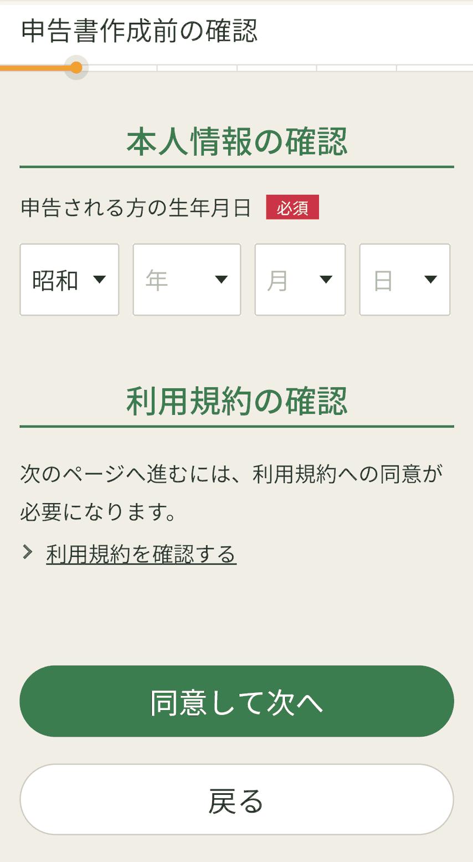 スマホ確定申告 事前質問5