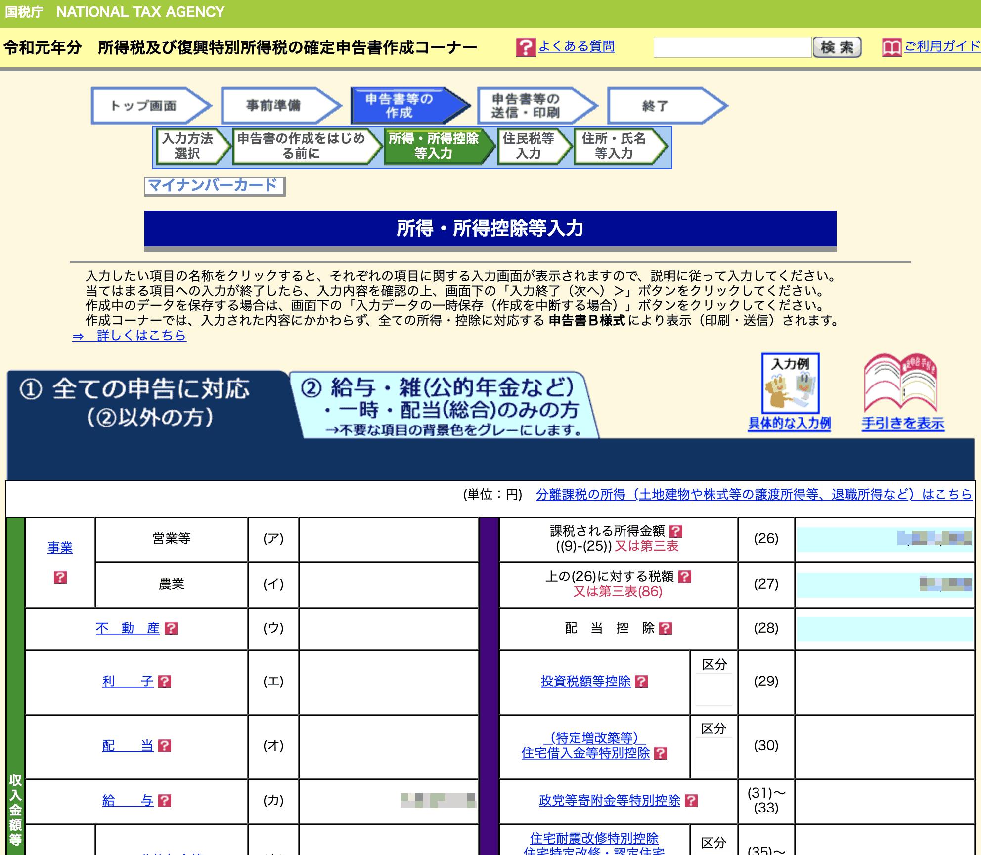 年末調整済み源泉徴収票の入力6