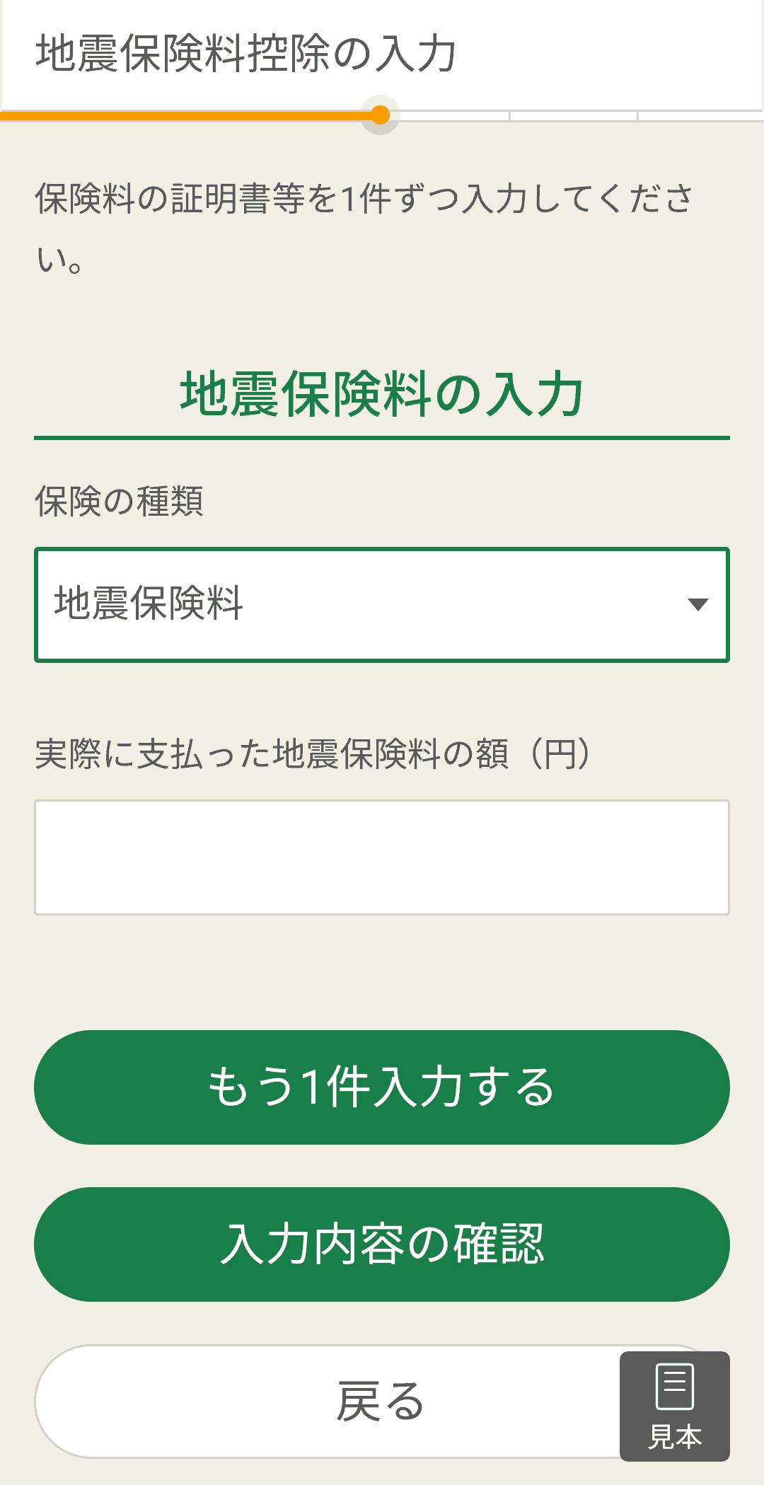 地震保険料控除3
