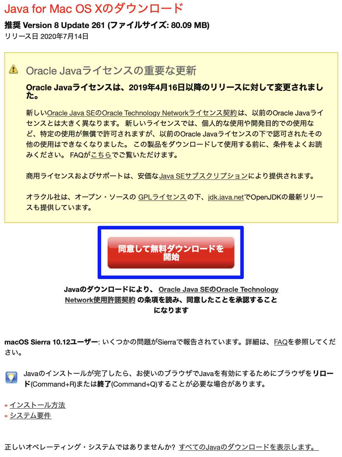 Java ダウンロード
