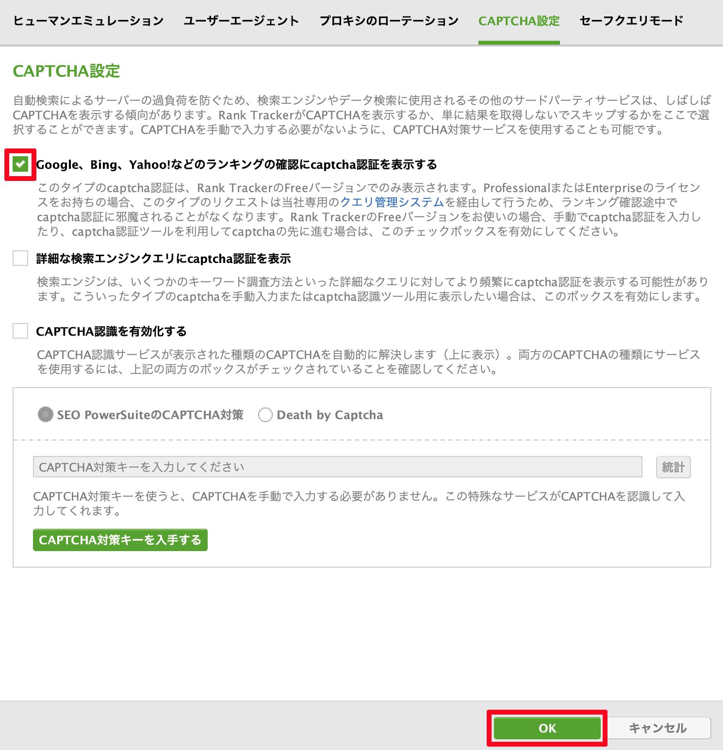 セーフティ検索設定6
