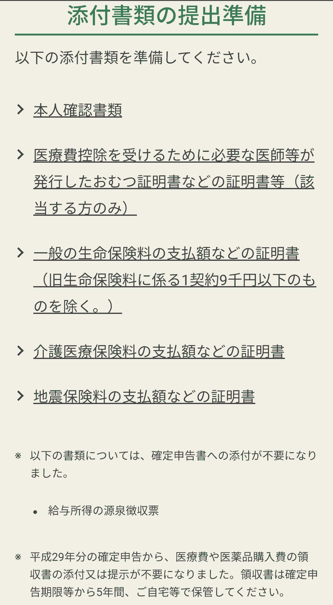 申告書を印刷した後2