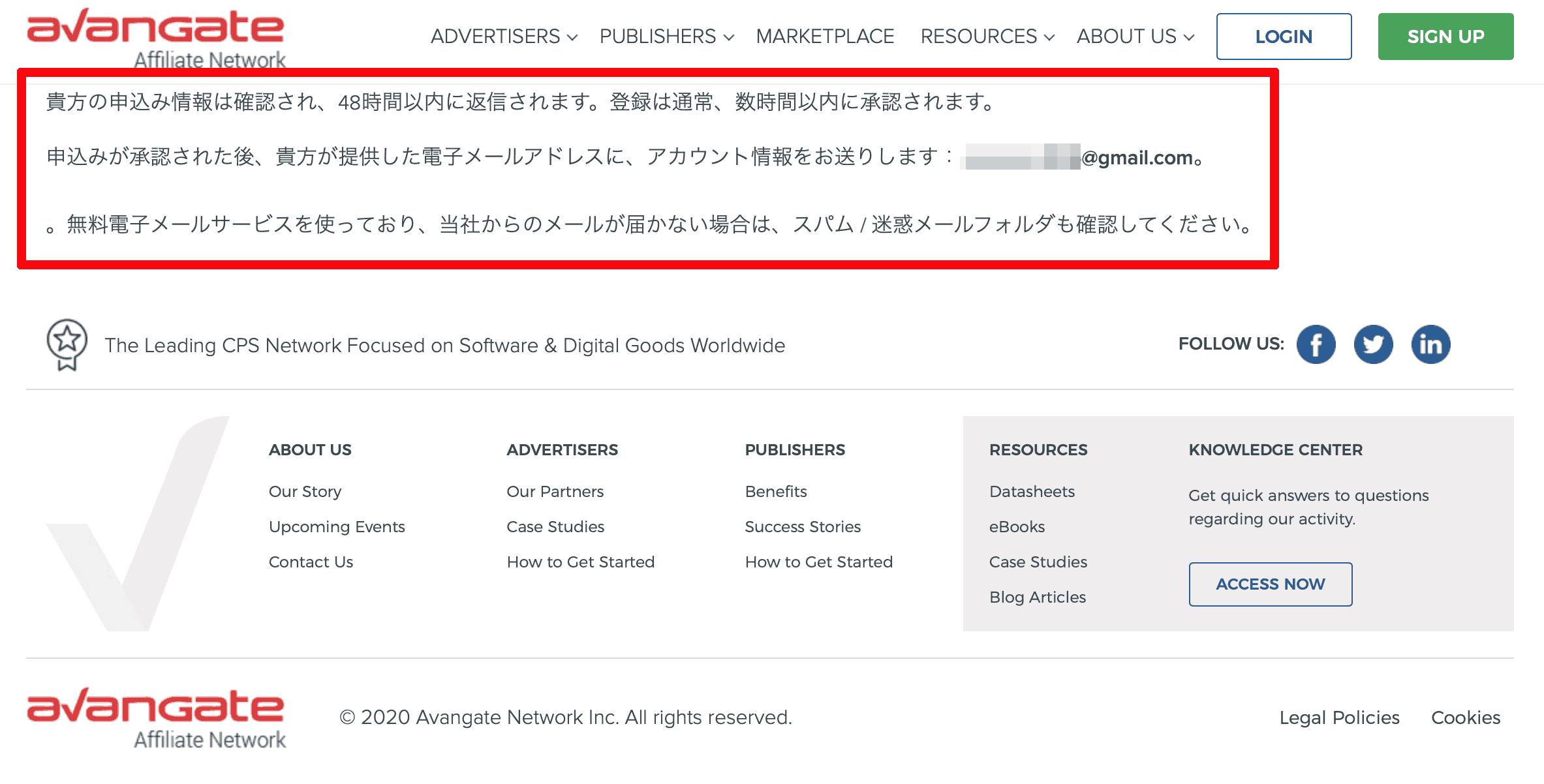 Avangateアカウント登録7