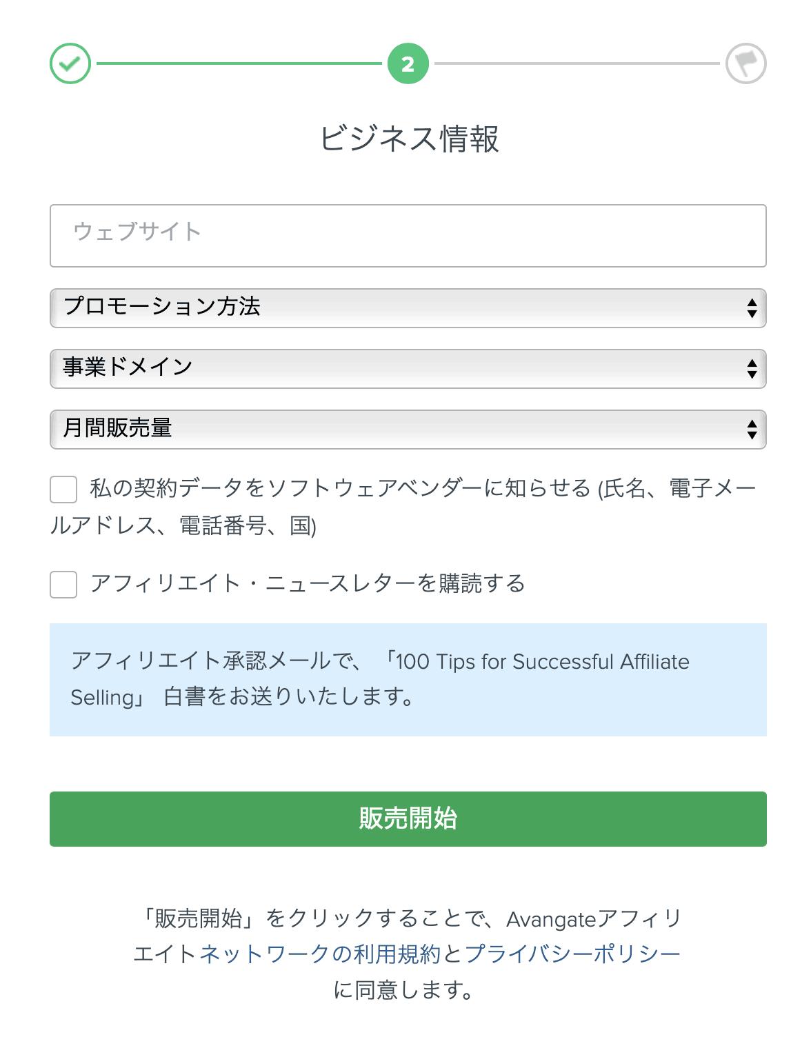 報告 avangate アカウント登録4