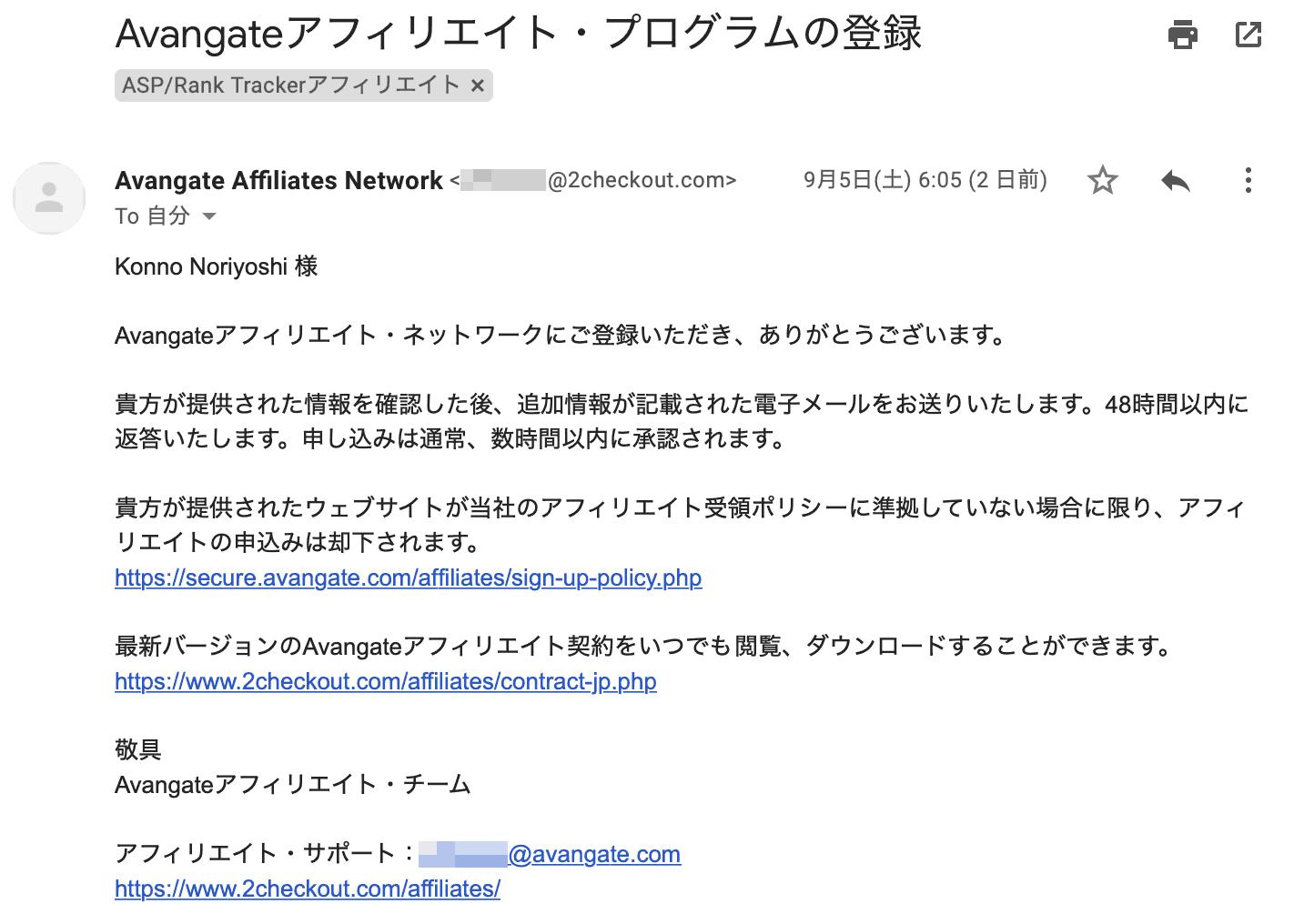 Avangateアカウント登録8