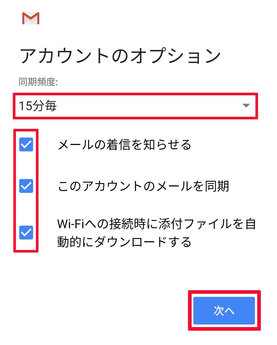 メールアカウントのオプション設定