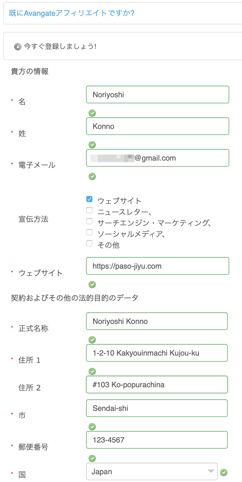 Avangateアカウント登録3