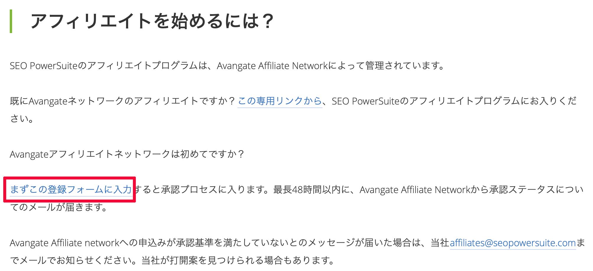 Avangateアカウント登録2
