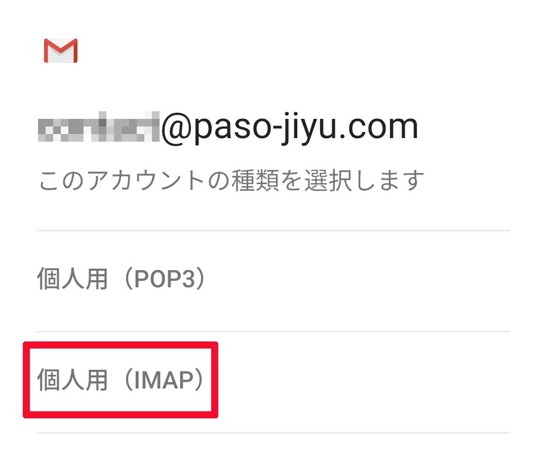 POP3orIMAP