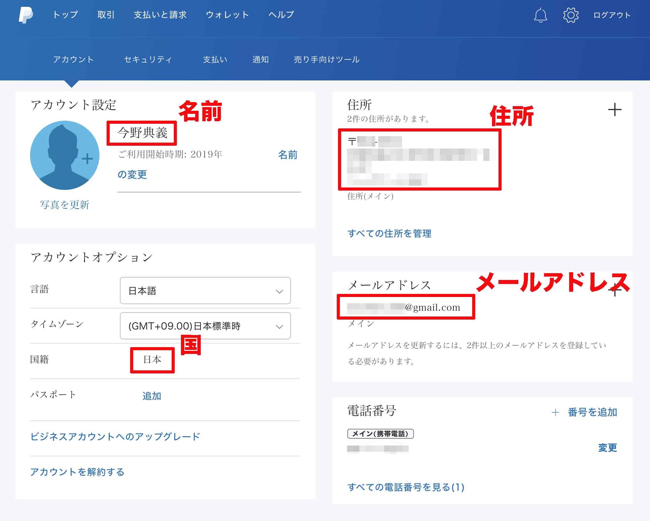 PayPal settings Noriyoshi K