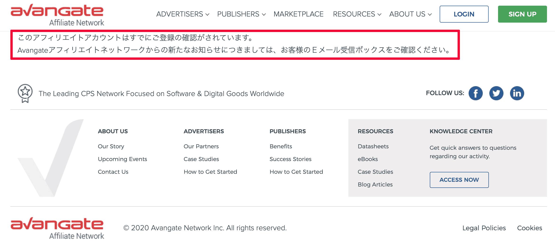 Avangateアカウント登録9