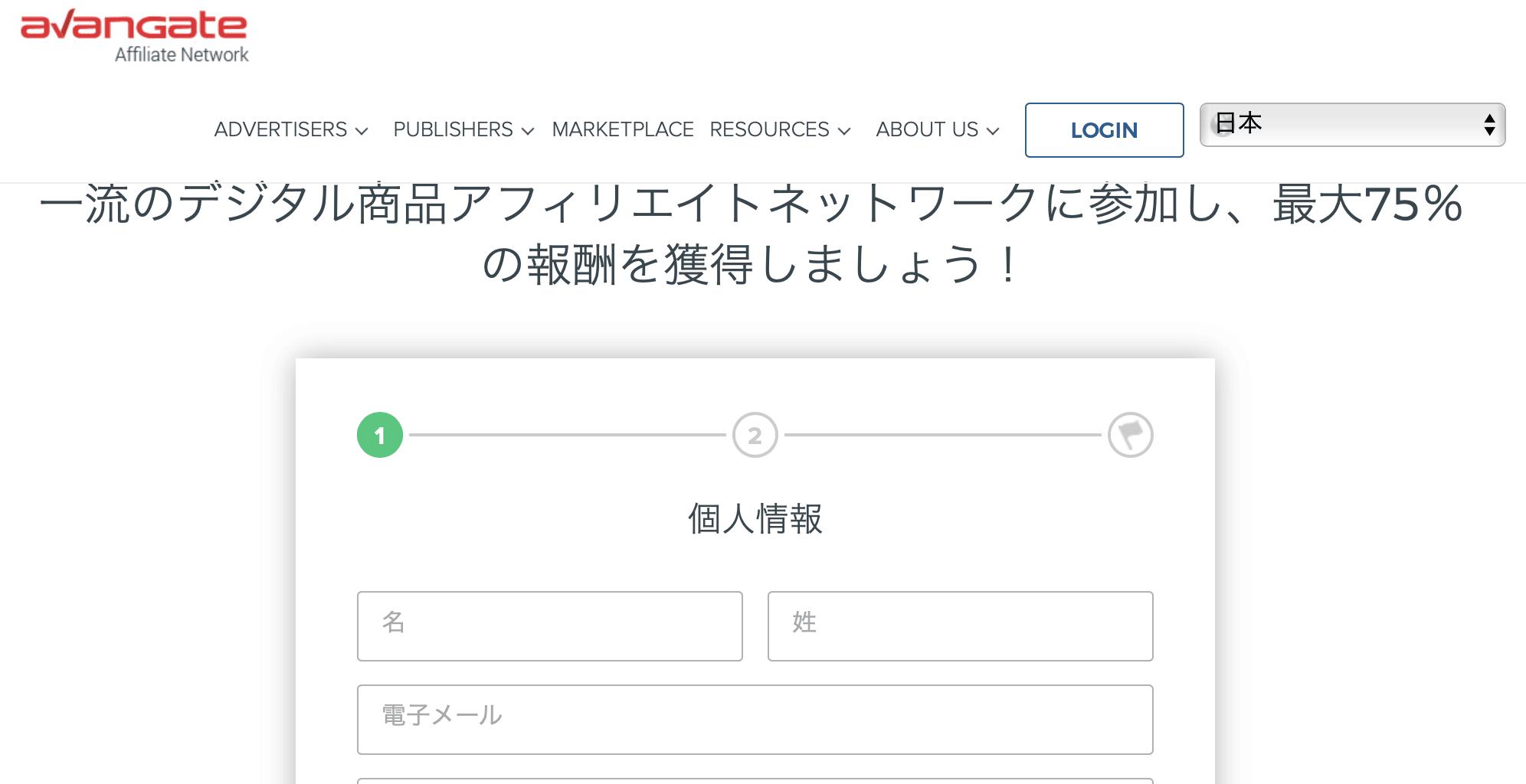 報告 avangate アカウント登録2