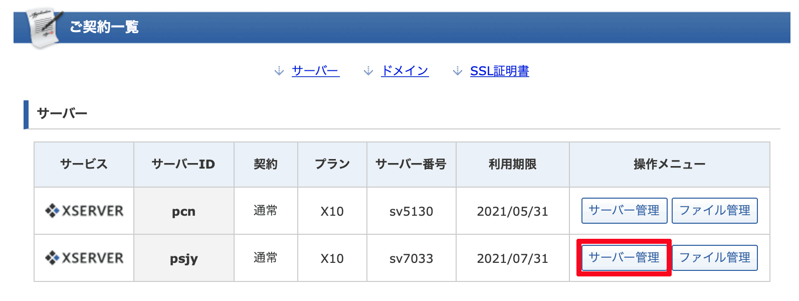 Xserver サーバー管理