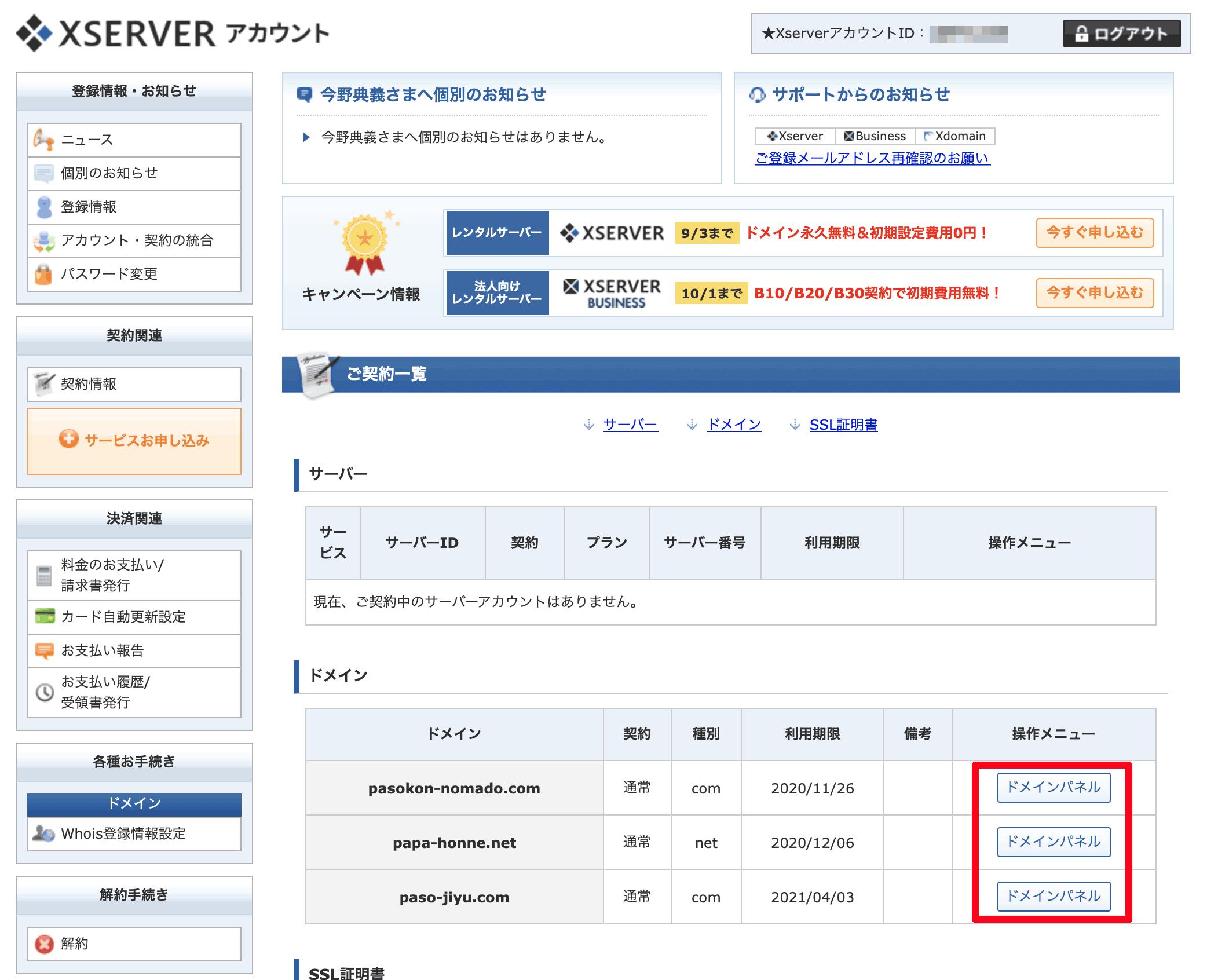 XSERVERアカウント ドメイン