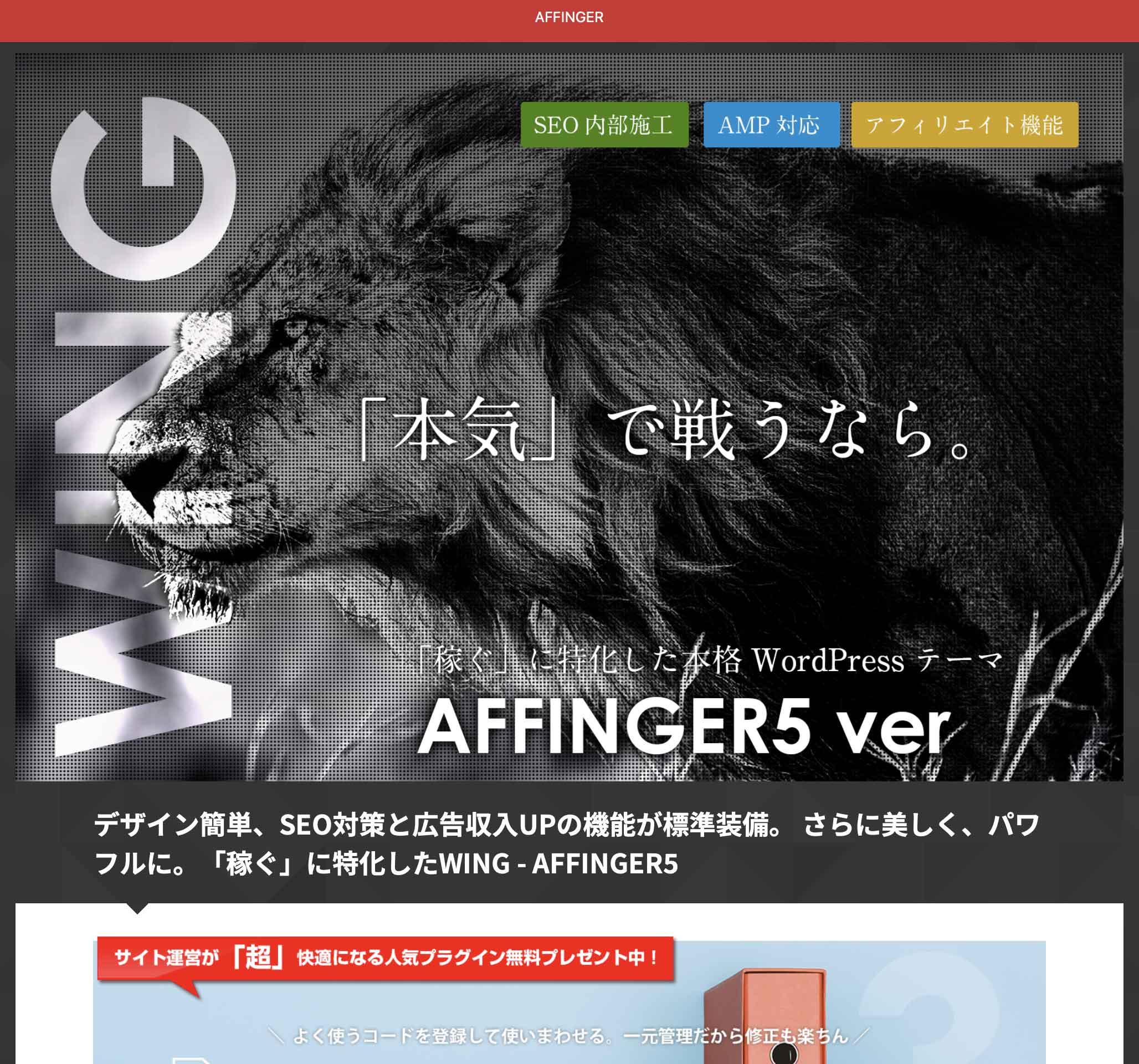 AFFINGER5 トップ