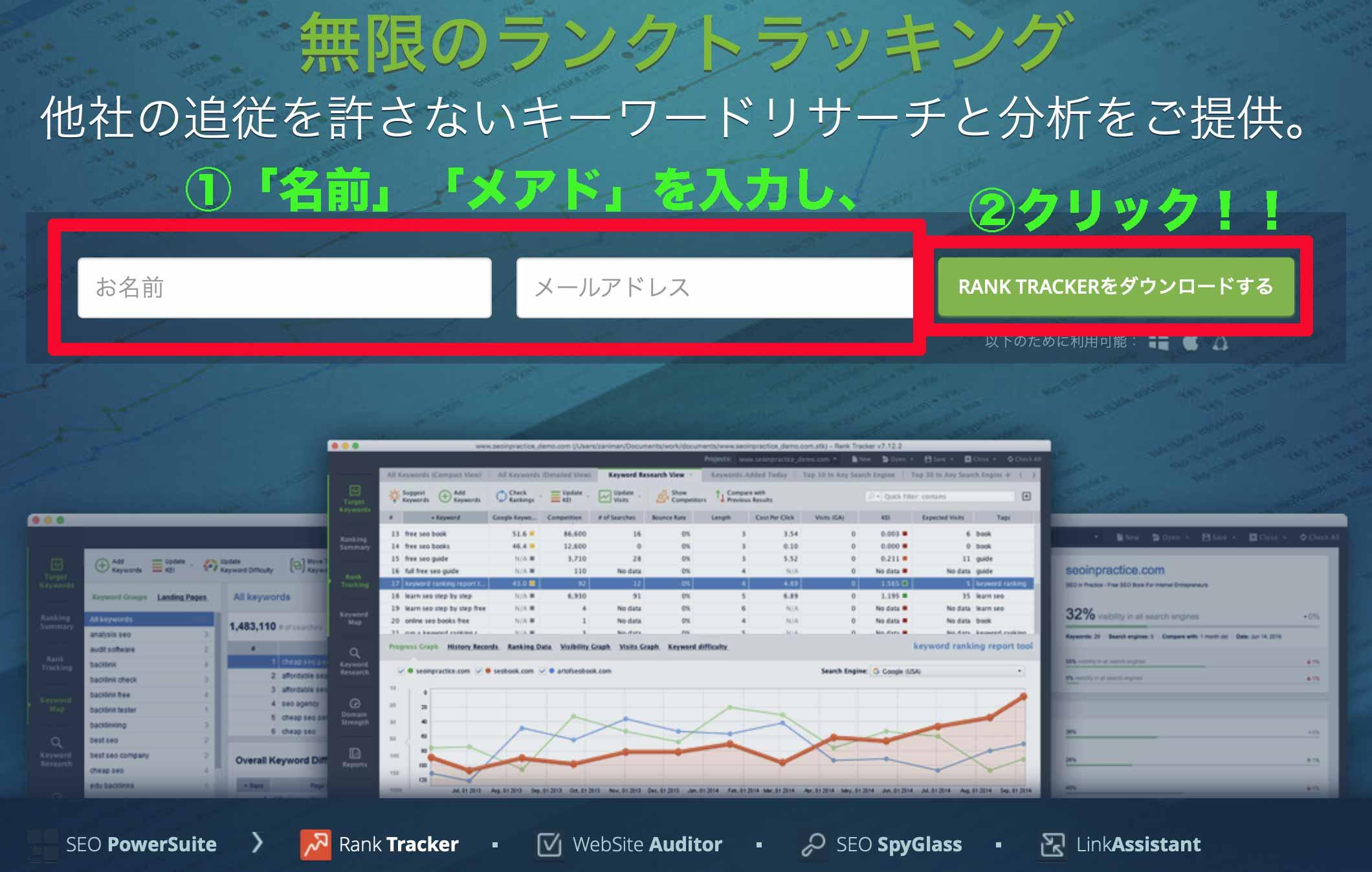 RankTracker 無料download