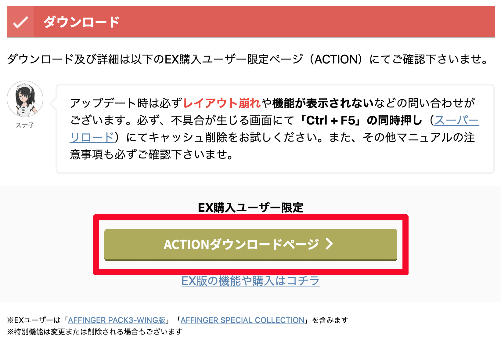 ACTION EX β版 ダウンロード2