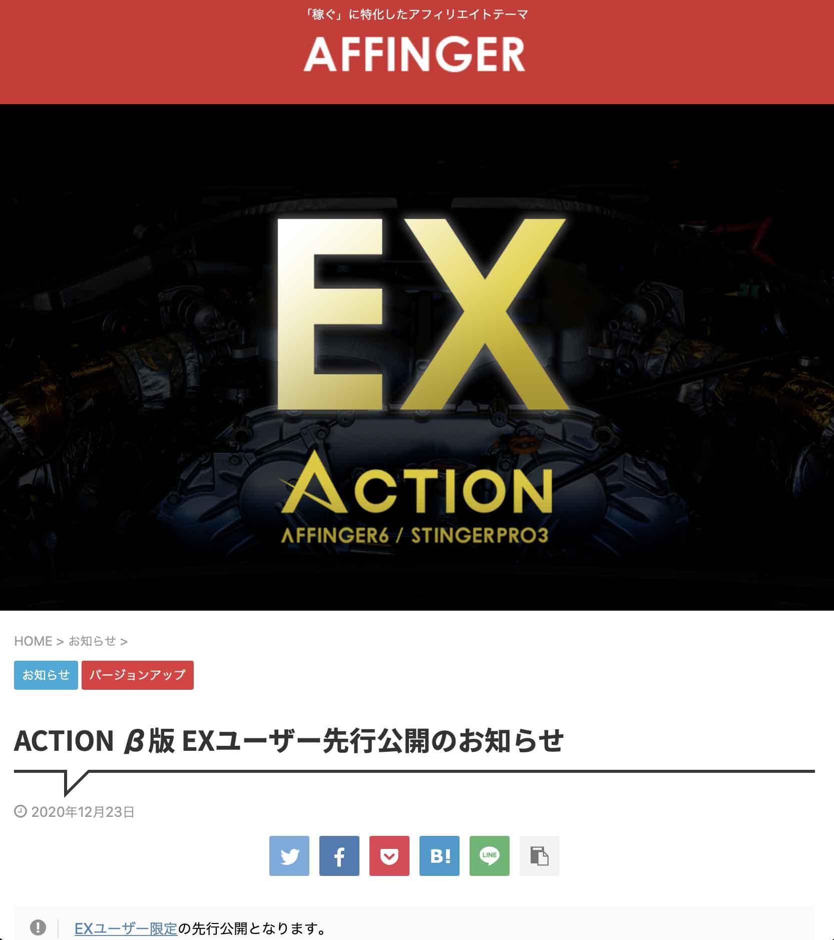 ACTION EX β版 ダウンロード