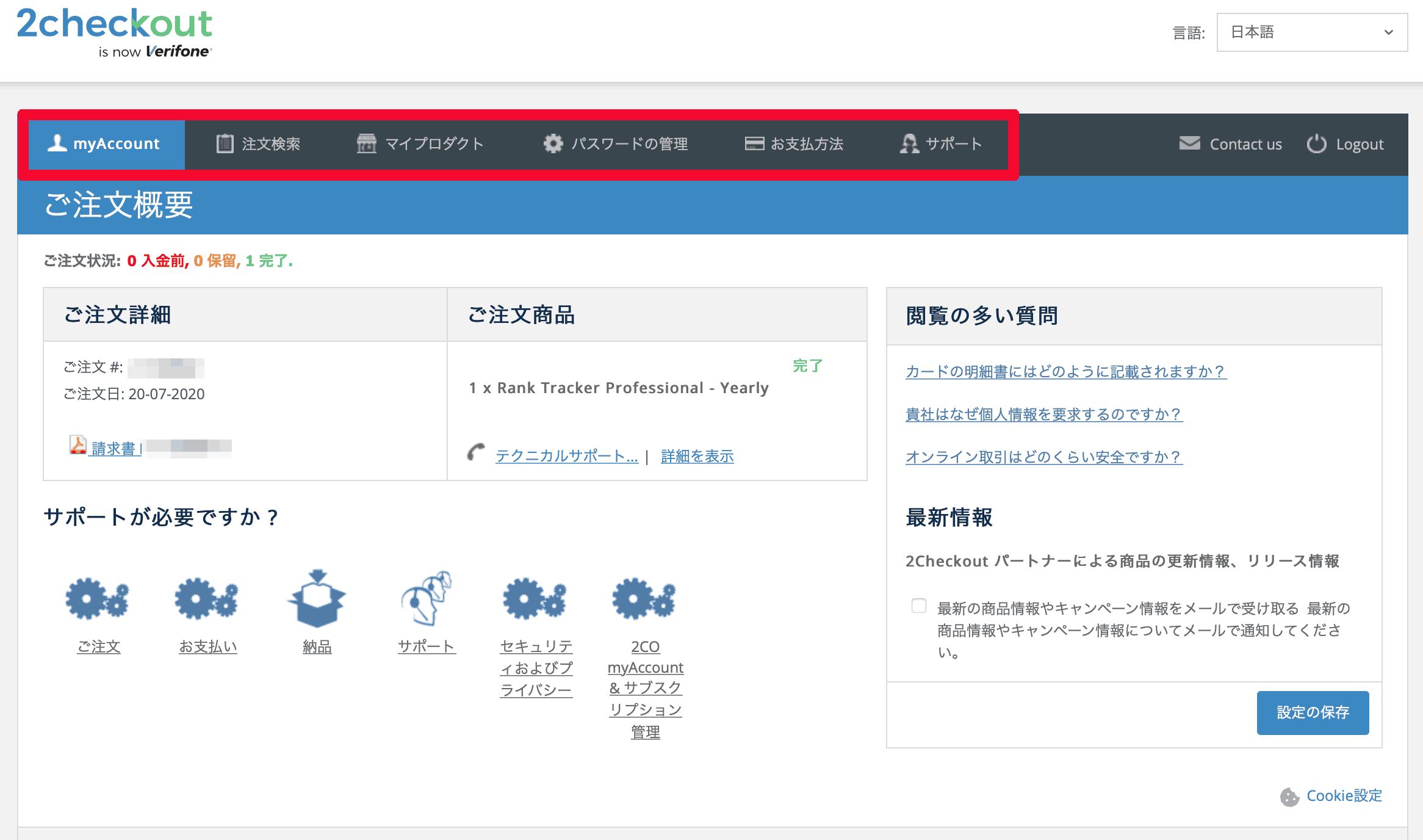 2checkout マイアカウント画面