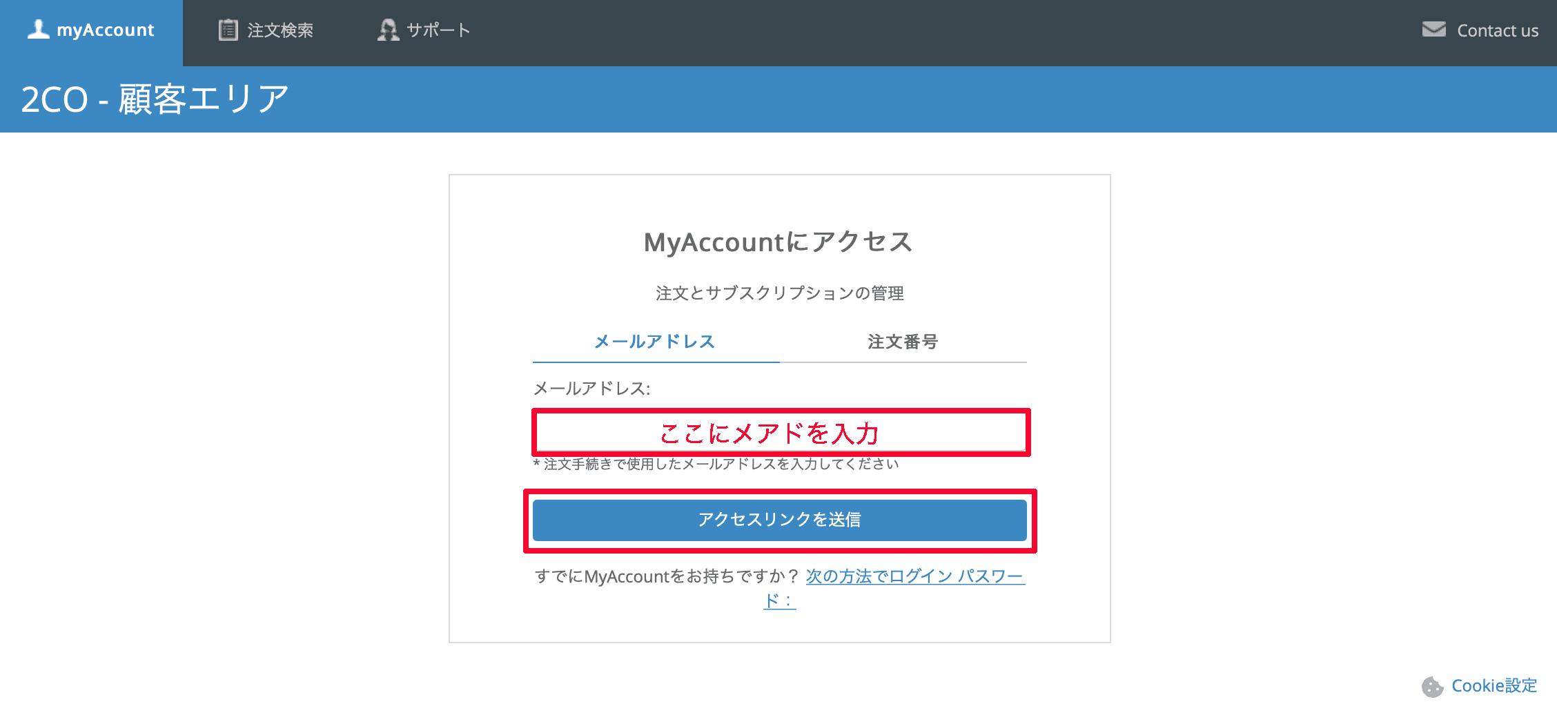 ログイン 2checkout 日本語