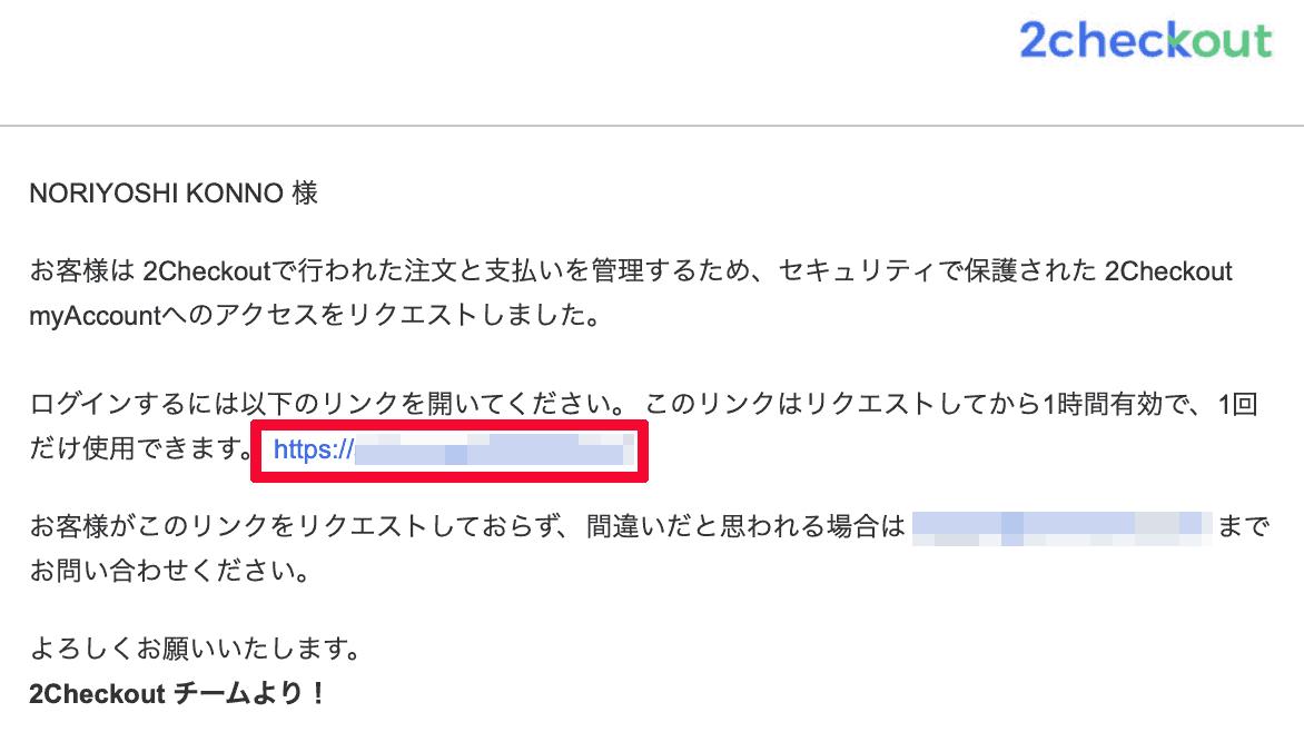 リンクメール