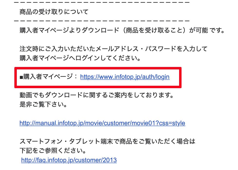AFFINGER5 infotop購入メール2