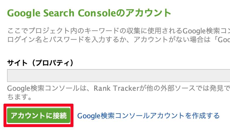 Google Search Console 連携
