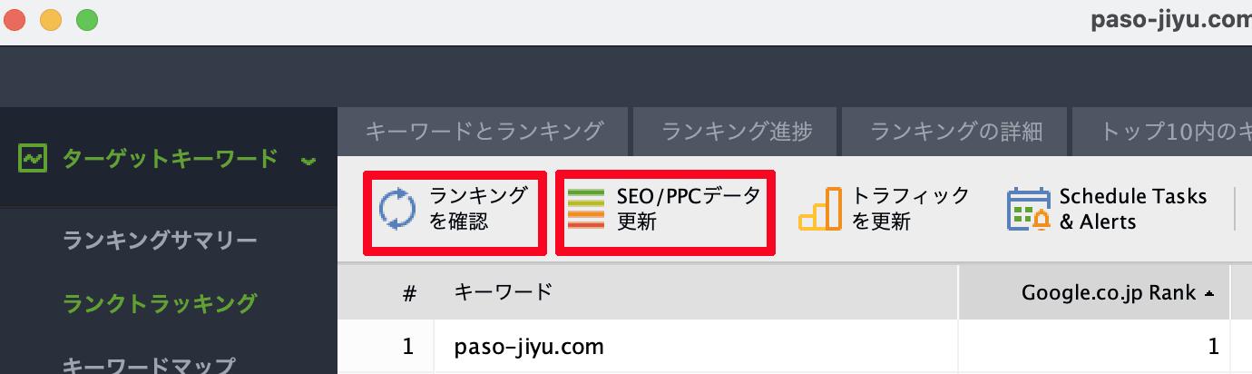 ランキング SEO PPCデータの更新