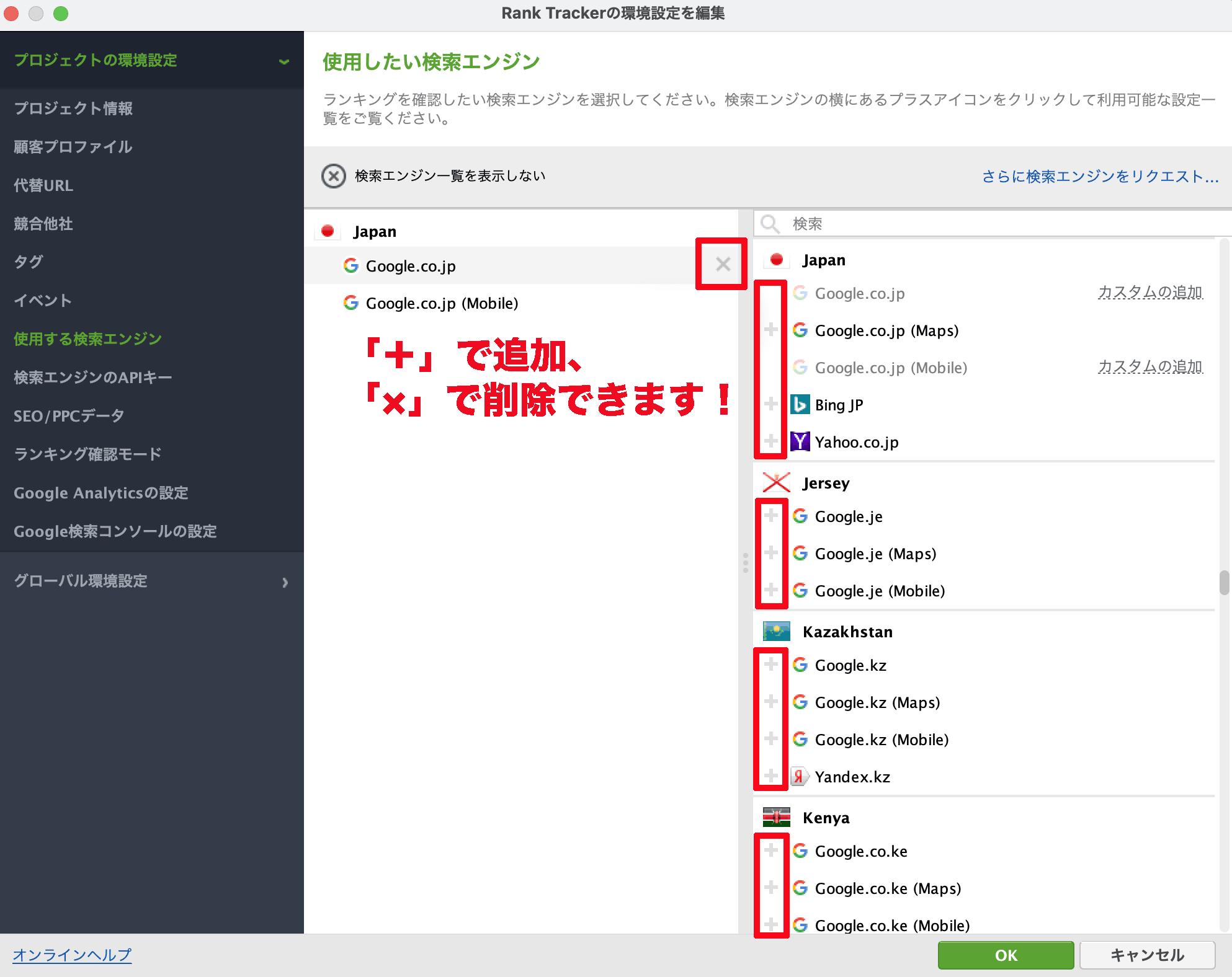 検索エンジン変更2